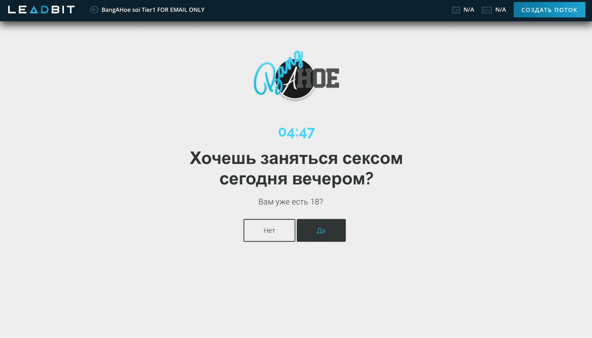 BANGAHOE SOI TIER1 FOR EMAIL ONLY дейтинг оффер